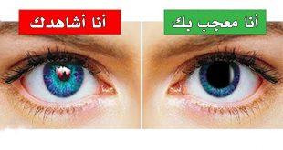 كيف تعرف ان شخص يحبك من عيونه , تعلم لغة العيون لتعرف من يحبك