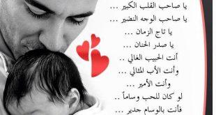 صوره تعبير عن الاب , اروع تعبير عن الاب