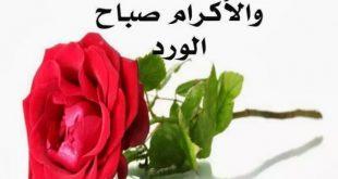 صوره صورصباح الخير متحركة , اروع صور صباح الخير المتحركة