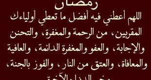 بالصور اذكار رمضان , اجمل الاذكار الرمضانية للصائمين 1165 14 310x165