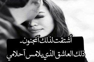 بالصور كلام في الحب للحبيب , ماذا تقول لحبيبك 1175 13 310x205