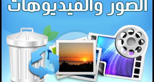 صور استرجاع الصور من الهاتف , طريقة استعادة الصور المحذوفة من الهاتف