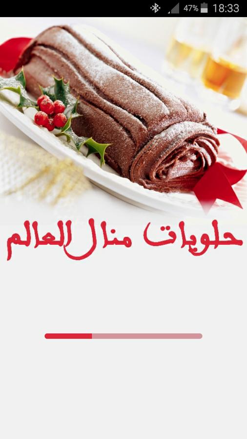 صورة وصفات حلويات منال العالم , ابداعات منال العالم في الحلويات 3791 2