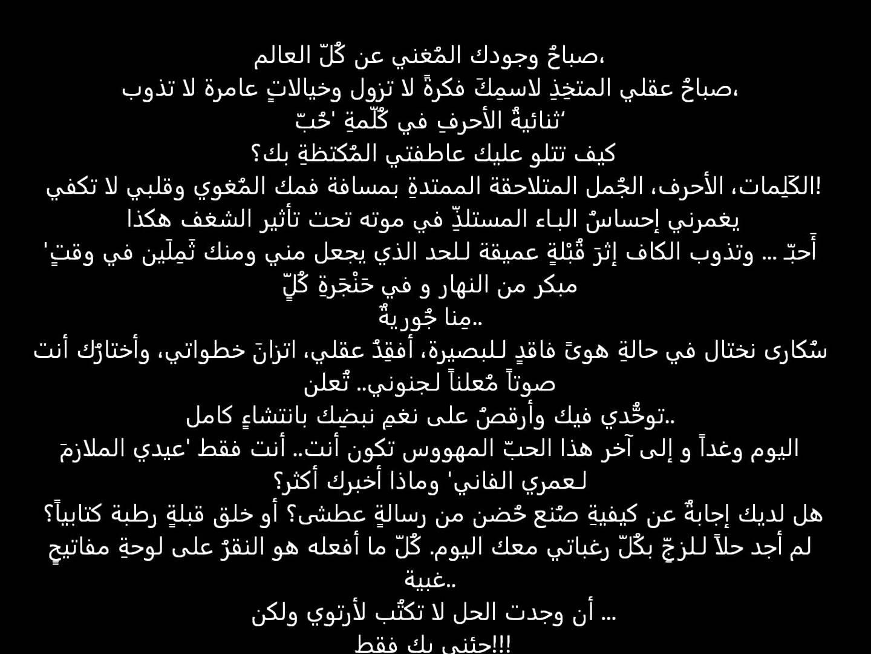 صورة شعر غزل عراقي , قصائد رومانسية عراقية