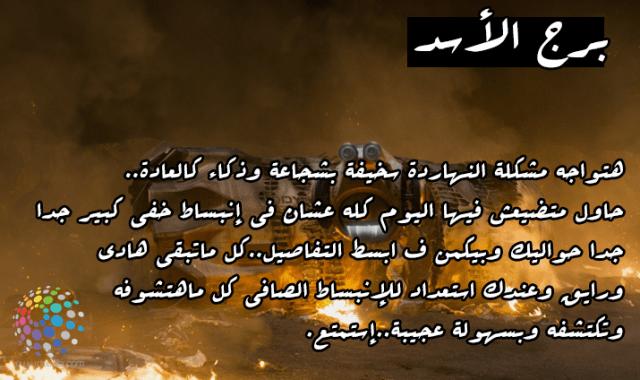 بالصور حظ برج الاسد غدا , مواصفات الابراج الفلكية 3833