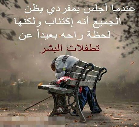 بالصور الحزن الشديد , بوستات بها عبارات الحزن 3904 4