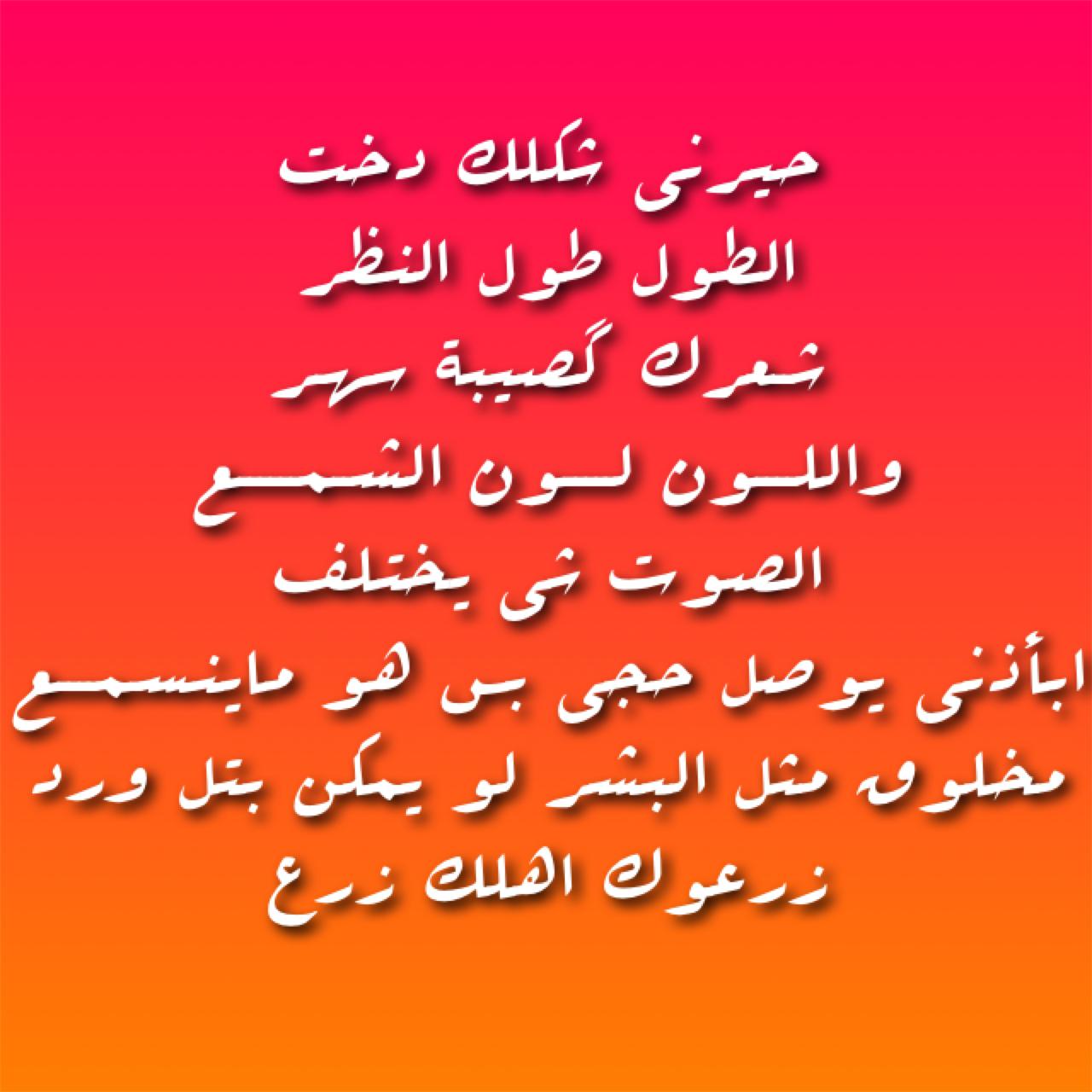 شعر شعبي عراقي حزين اروع القصائد الشعبية الحزينة في العراق مساء الورد