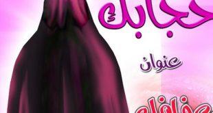 صوره صور عن الحجاب , بوستات عن اهمية الحجاب