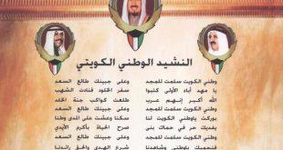 صوره شعر عن الكويت , اروع القصائد في حب الكويت