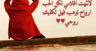 صوره اجمل كلمات الحب , اروع عبارات العشق والرومانسية