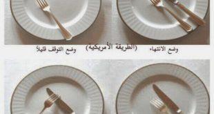 صوره اتيكيت الشوكة والسكين , طريقة استخدام الشوكة والسكين