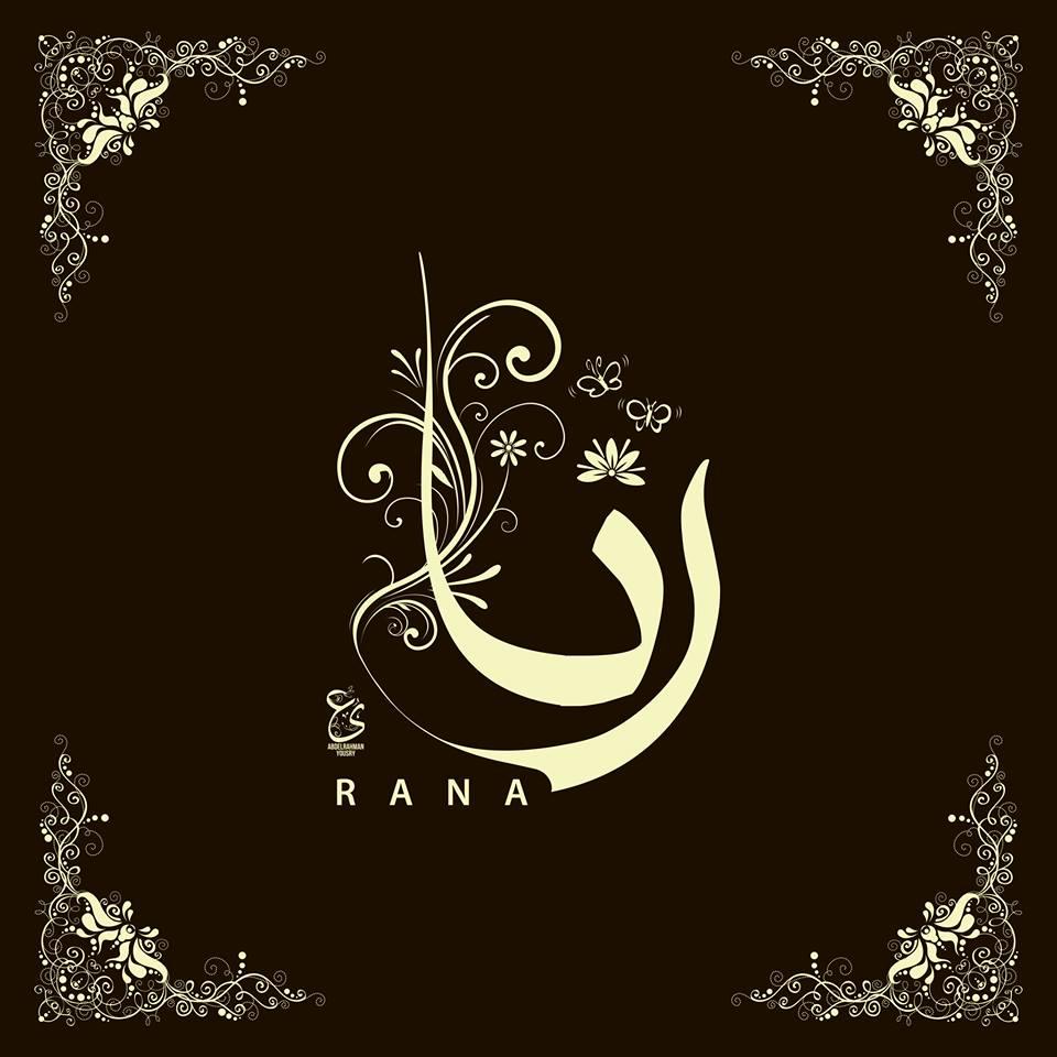 صور صور اسم رنا , معني اسم رنا