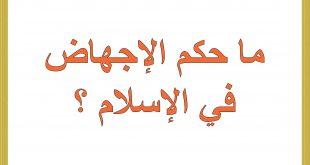 صوره حكم الاجهاض , حكم اجهاض هل حلال ام حرام