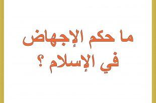 بالصور حكم الاجهاض , حكم اجهاض هل حلال ام حرام 4161 3 310x205
