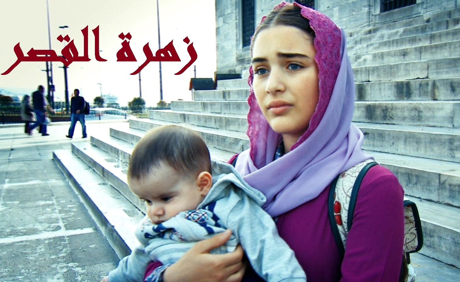 مسلسل زهرة القصر الجزء الثاني 5 Zahra Blog
