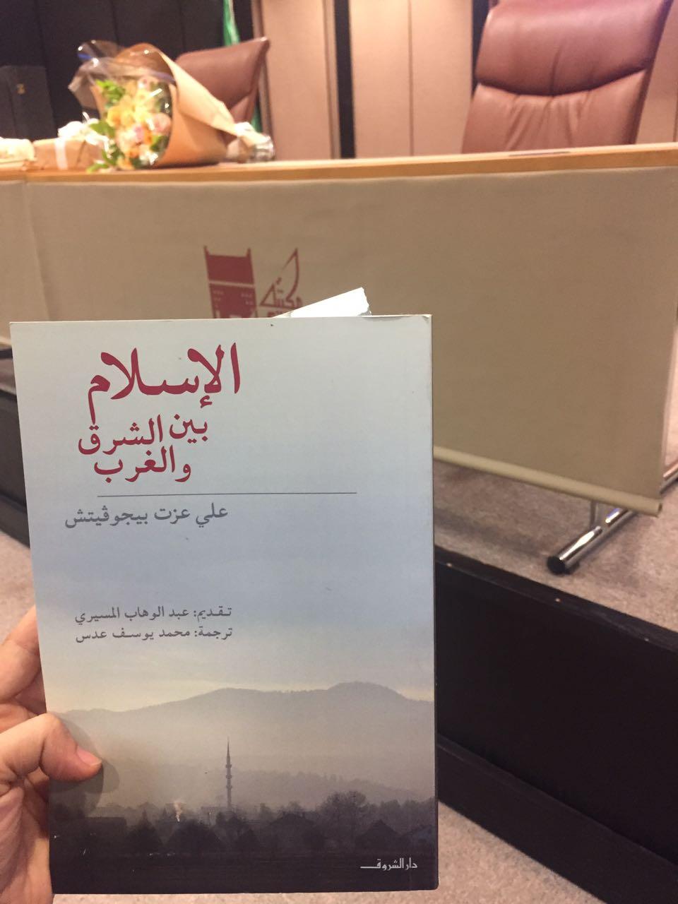 صور الاسلام بين الشرق والغرب , اروع عبارات من كتاب الاسلام بين الشرق والغرب