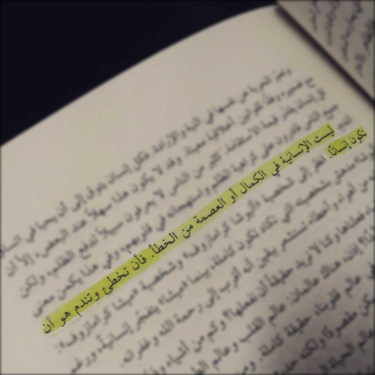 بالصور الاسلام بين الشرق والغرب , اروع عبارات من كتاب الاسلام بين الشرق والغرب 4210 10