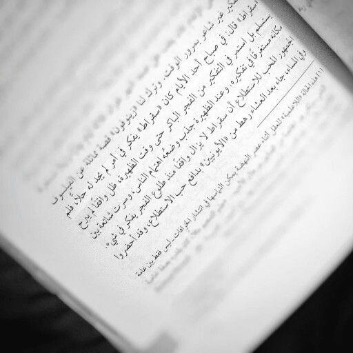 بالصور الاسلام بين الشرق والغرب , اروع عبارات من كتاب الاسلام بين الشرق والغرب 4210 11