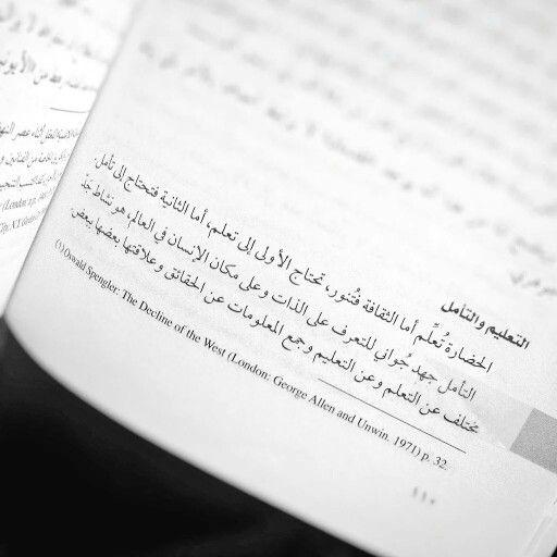 بالصور الاسلام بين الشرق والغرب , اروع عبارات من كتاب الاسلام بين الشرق والغرب 4210 7