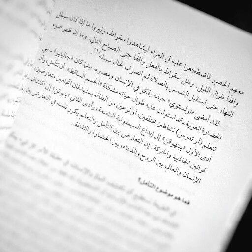 بالصور الاسلام بين الشرق والغرب , اروع عبارات من كتاب الاسلام بين الشرق والغرب 4210 8