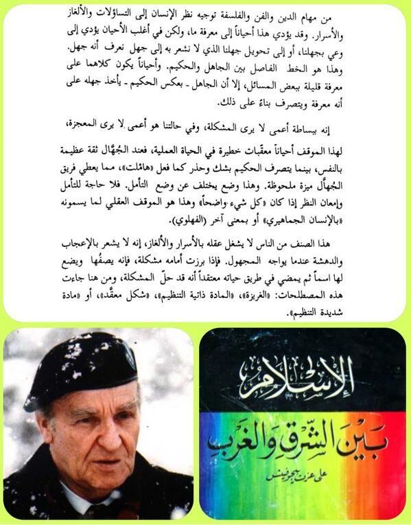 بالصور الاسلام بين الشرق والغرب , اروع عبارات من كتاب الاسلام بين الشرق والغرب 4210 9
