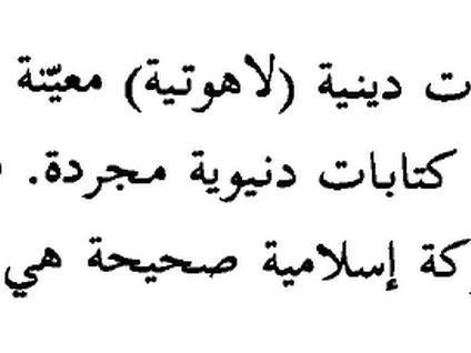 بالصور الاسلام بين الشرق والغرب , اروع عبارات من كتاب الاسلام بين الشرق والغرب 4210