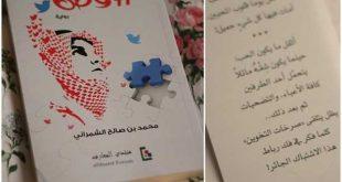 صور روايات سعوديه , اكثر الروايات اثارة للجدل