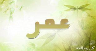 صوره معنى اسم عمر , شرح لاسم عمر