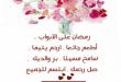 بالصور اجمل صور رمضان , احدث صور عن رمضان 5223 12 110x75