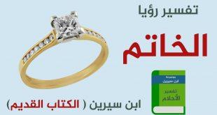 صورة لبس الخاتم في المنام , تفسير رؤية الخاتم في الحلم