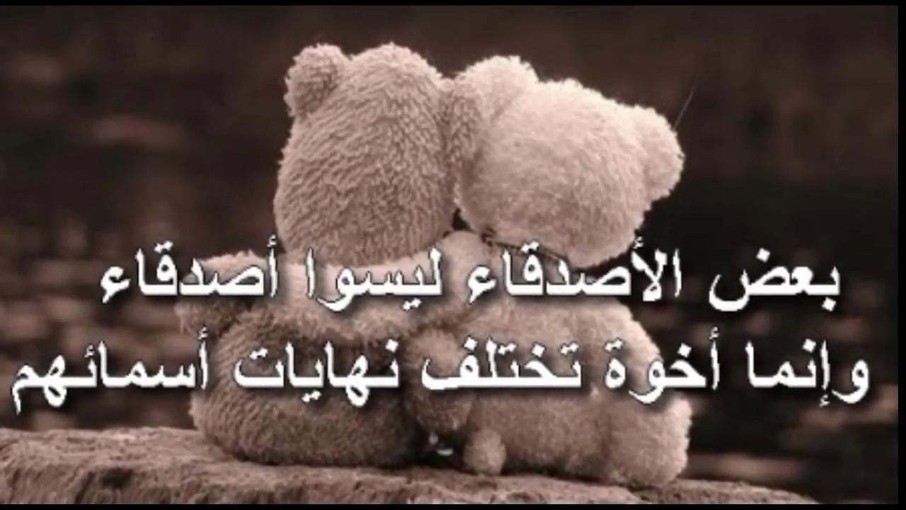 صوره اجمل كلام عن الصديق , الصديق هو مراة صديقه