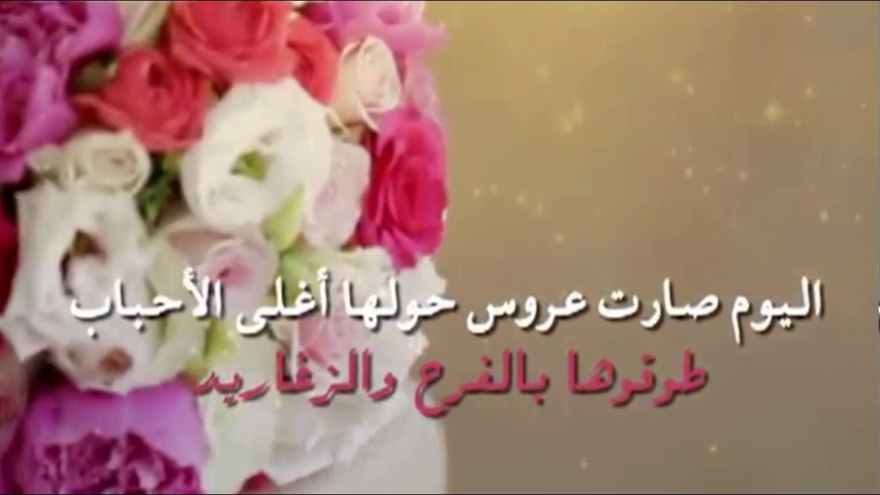 صورة عبارات للعروس , اجمل كلمات تهنئة للعروس
