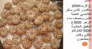 صوره الحلويات المغربية بالصور والمقادير , طريقة تحضير الحلويات المغربية
