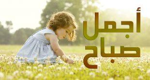 بالصور كلمات صباحية للاصدقاء , اروع الكلمات الصباحية للاصدقاء 769 12 310x165