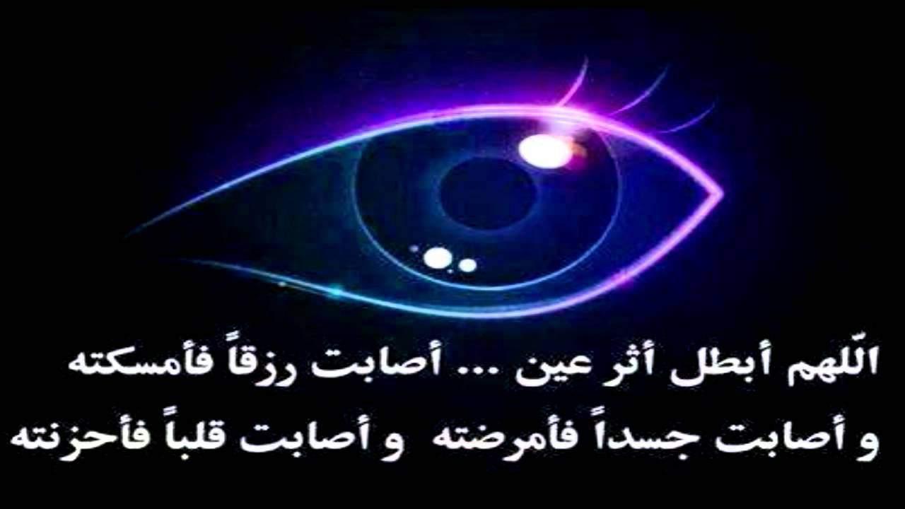 صورة الحسد والعين , تعرف على اعراض الحسد والعين