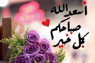بالصور صباح الحب حبيبي , اروع صباح حب للحبيب 817 15 310x205
