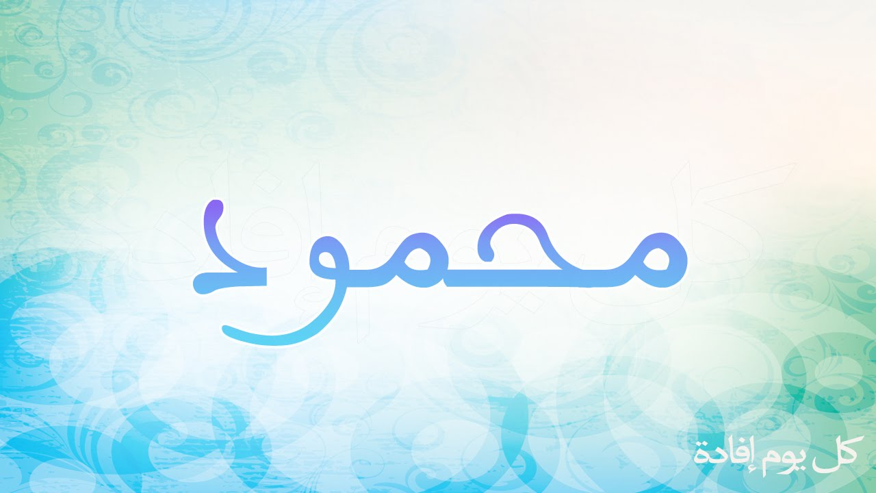 بالصور صور اسم محمود , اروع الصور مكتوب عليها اسم محمود 871 1