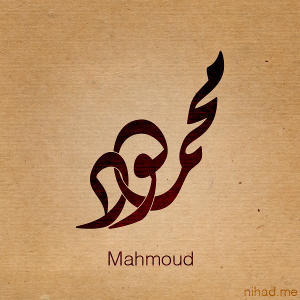 بالصور صور اسم محمود , اروع الصور مكتوب عليها اسم محمود 871 2