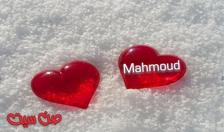 بالصور صور اسم محمود , اروع الصور مكتوب عليها اسم محمود 871 3