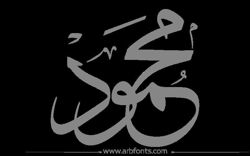 بالصور صور اسم محمود , اروع الصور مكتوب عليها اسم محمود 871 4