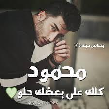 بالصور صور اسم محمود , اروع الصور مكتوب عليها اسم محمود 871 6