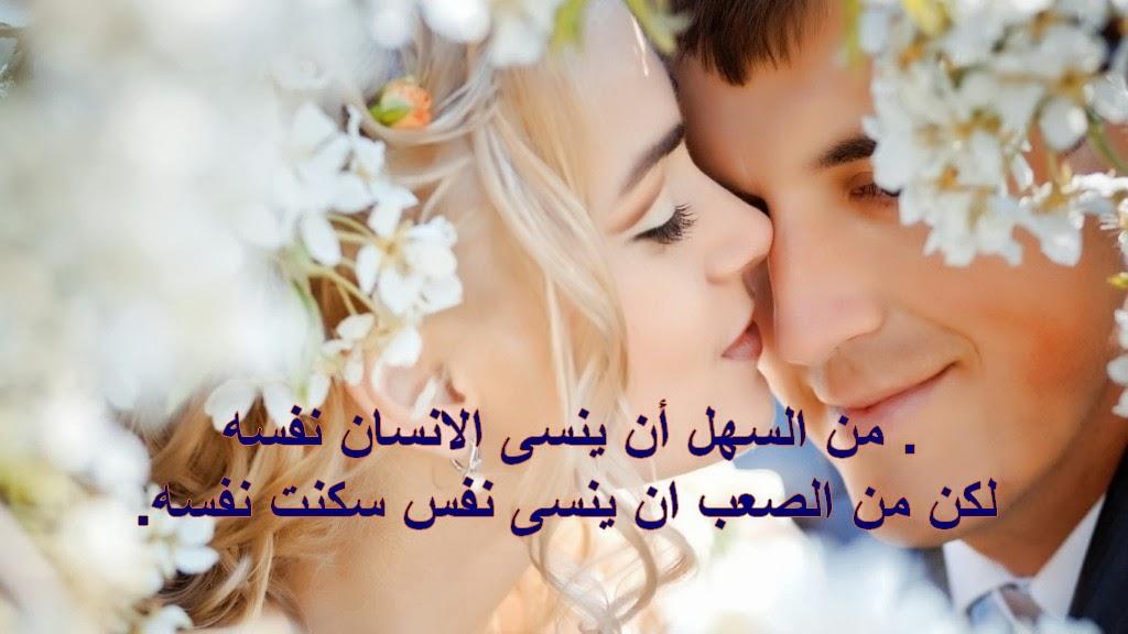 بالصور كلمات للزوج , عبارات حب جميلة للزوج 873 10