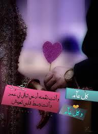 بالصور كلمات للزوج , عبارات حب جميلة للزوج 873 9