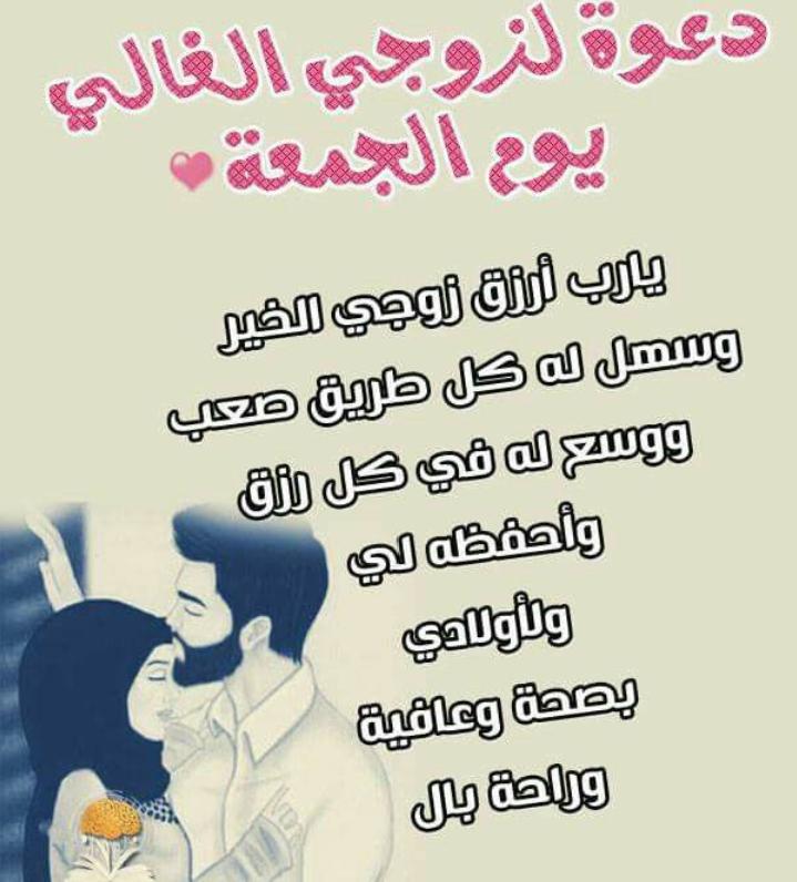 بالصور كلمات للزوج , عبارات حب جميلة للزوج 873
