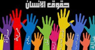صوره ما هي حقوق الانسان , تعرف علي حقوق الانسان