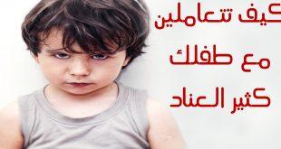 بالصور كيفية التعامل مع الطفل العنيد , تعلمي فن التعامل مع الطفل العنيد 917 3 310x165