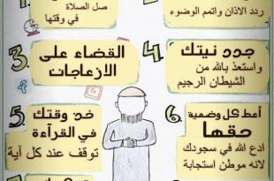 صوره كيفية الخشوع في الصلاة , طريقة الخشوع فى الصلاة