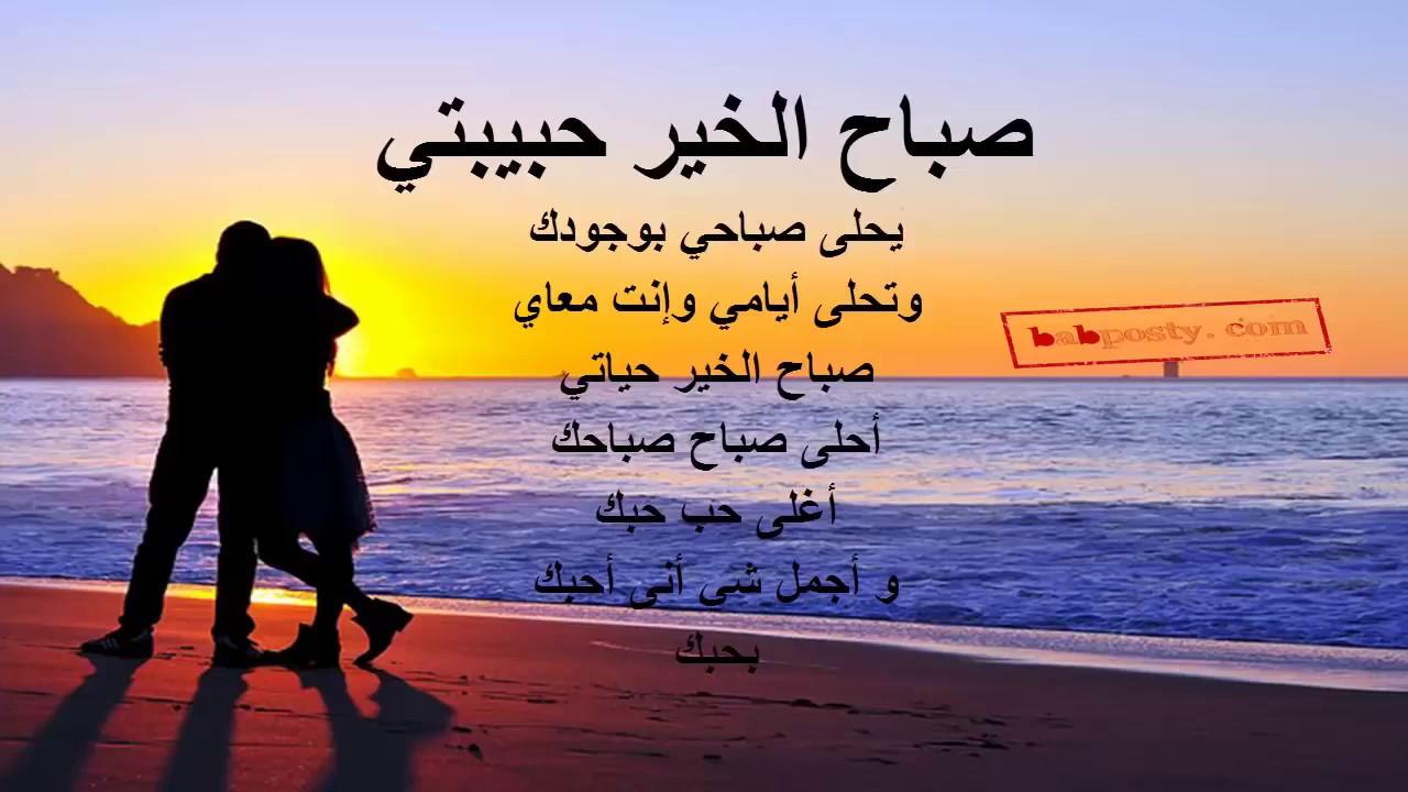 صورة شعر صباح الخير حبيبي , اروع اشعار صباح الخير للحبيب 937 1