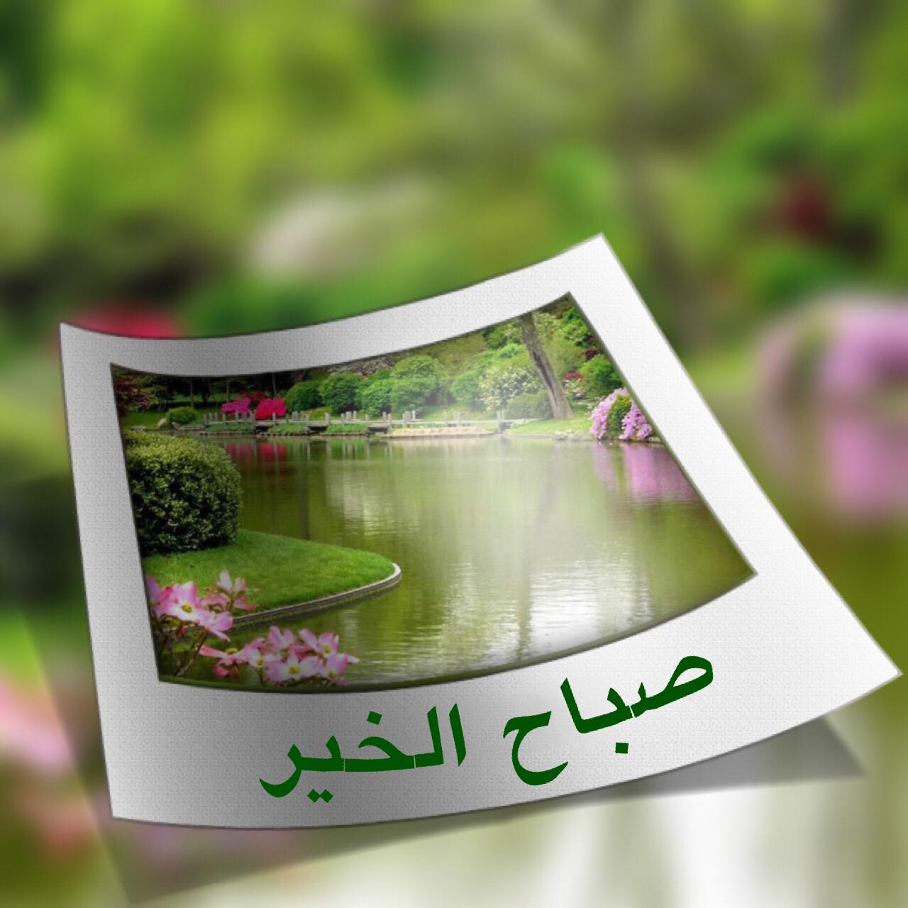 صورة شعر صباح الخير حبيبي , اروع اشعار صباح الخير للحبيب 937 4