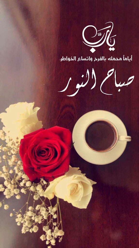 صورة شعر صباح الخير حبيبي , اروع اشعار صباح الخير للحبيب 937 5